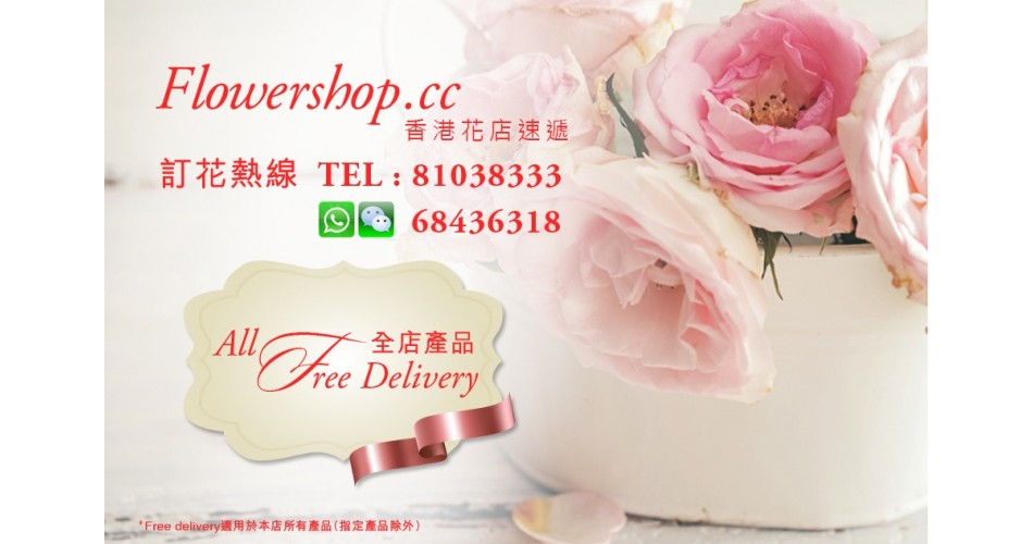 flowershop free delivery